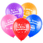 Купить шары на день рождения на карантине