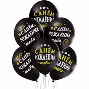 Воздушный шар С Днём Рождения купить в Нижнем Новгороде