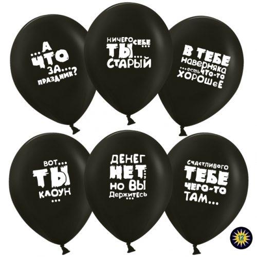 """Купить Воздушный шар """"С шуточными надписями"""" в Нижнем Новгороде"""